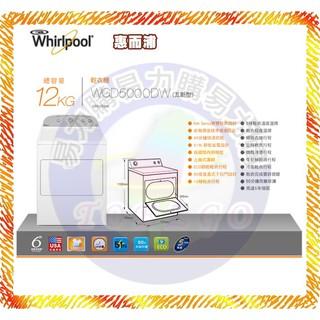 【易力購】Whirlpool 惠而浦『瓦斯』乾衣機 WGD5000DW《12公斤》含安裝+舊機載走