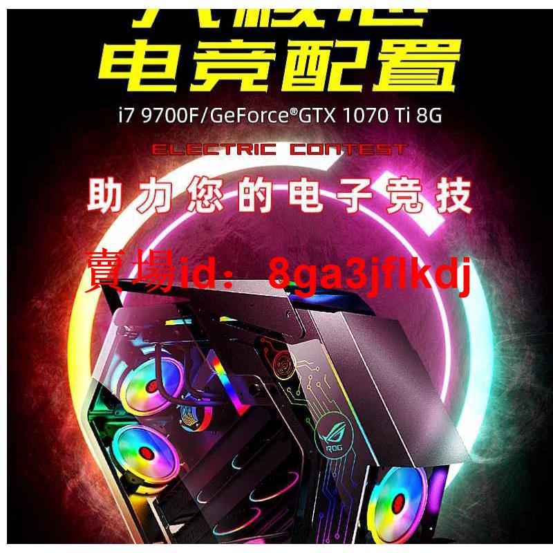 🔥超越i7🔥I7 9700GTX1660高配水冷GTX1080臺式機網吧直播吃雞游戲多開臺式機電腦主機組裝diy整