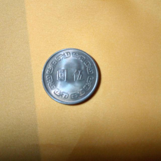 民國60年代 5元舊硬幣 一枚只賣15元台幣
