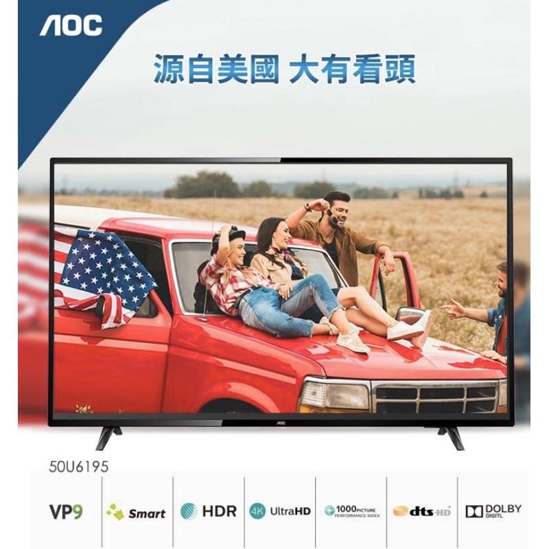 A0C. 50U6195.  50吋 4K. HDR聯網電視
