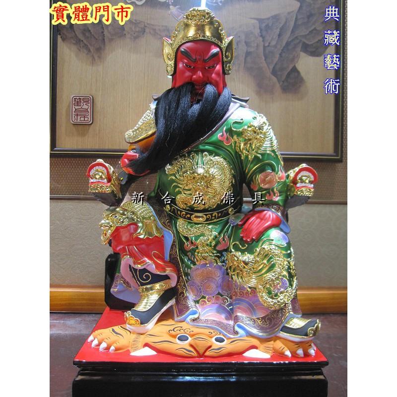 新合成佛具 頂級樟木 1尺3 關公 關聖帝君 佛桌神桌佛櫥神櫥佛像神像