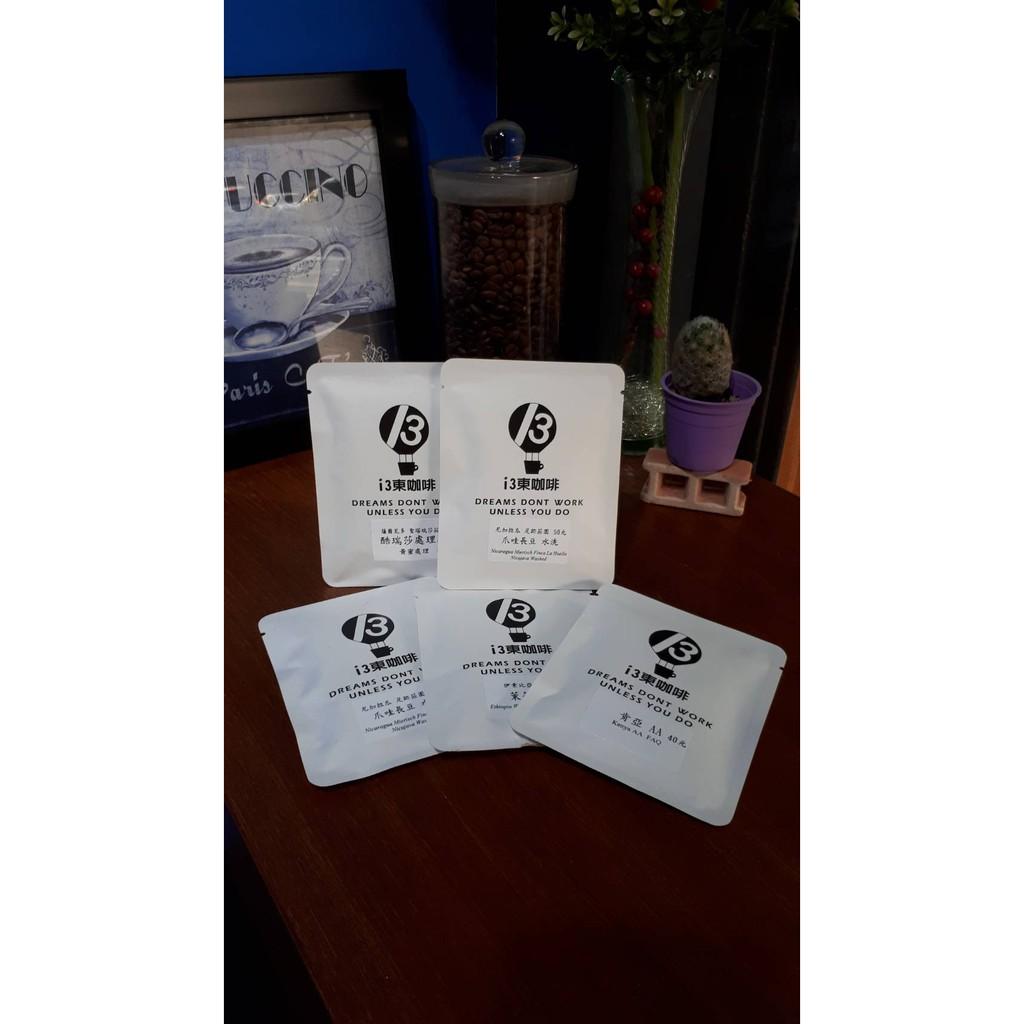 職人咖啡濾掛組合30入【i3東咖啡】精品配方 耶加雪菲 薩爾瓦多 巴西  防疫價$1000(原價$1200)