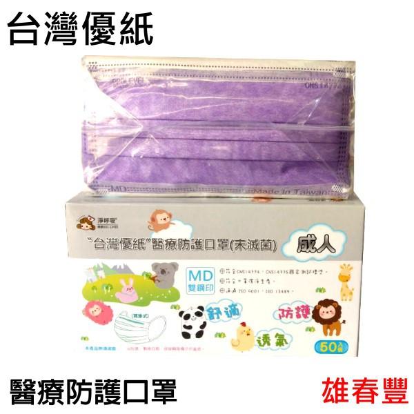 台灣優紙  醫療級防護口罩(未滅菌) 成人 小孩 平面口罩 醫療用口罩  醫用口罩 台灣製造  MIT雙鋼印