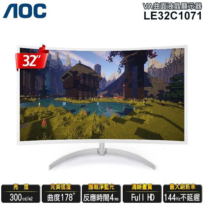 美國AOC 32型 VA 曲面144Hz 極速電競螢幕/液晶顯示器 LE32C1071白色含HDMI線
