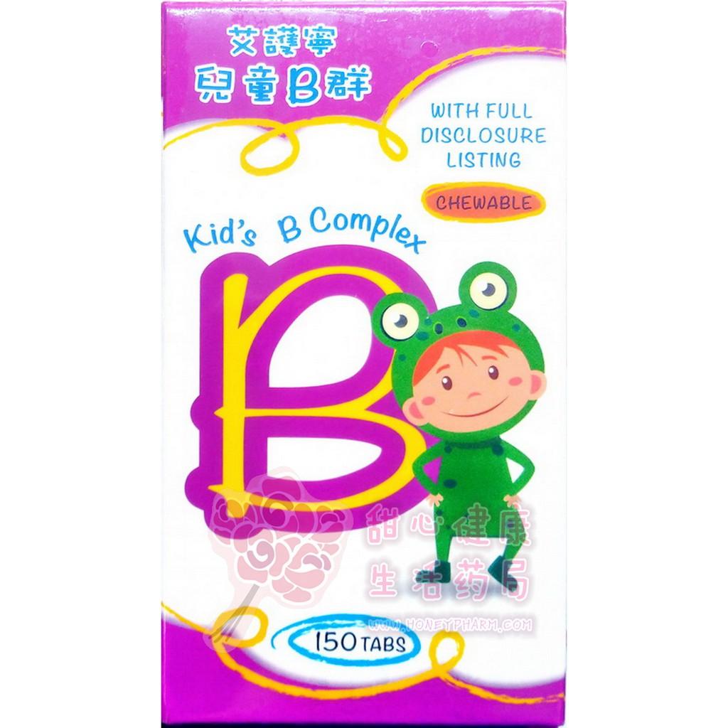 艾護寧 兒童B群(150粒/瓶)