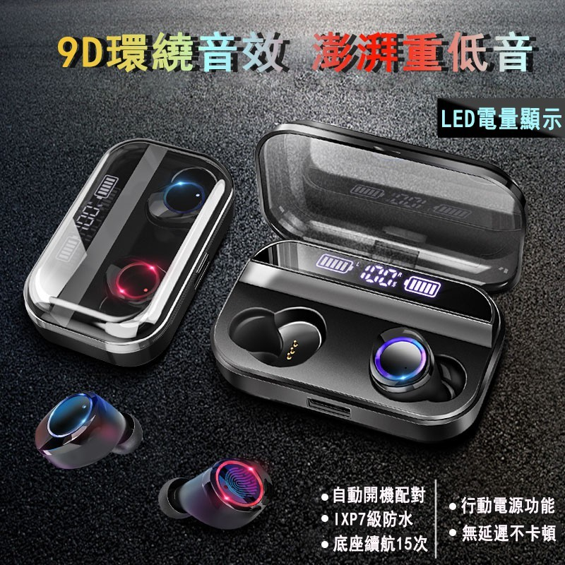 現貨 頂規 送二禮品 X11 PRO無線藍牙耳機 智能數顯 雙耳通話 自動配對 3000mah充電艙 運動耳機 藍芽耳機