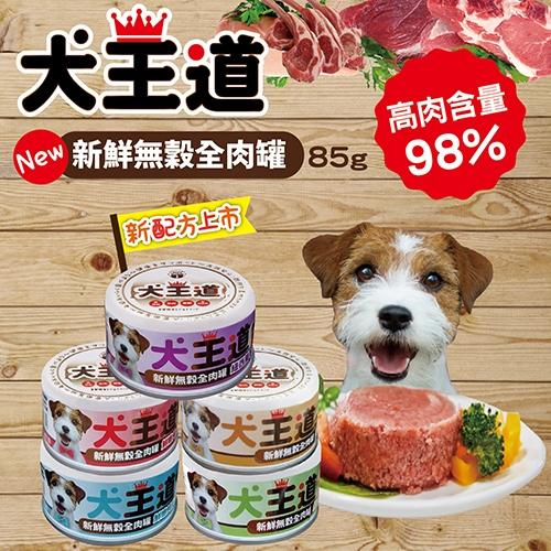 犬王道 無穀全肉罐(草飼牛+小羊肉 85g/罐)[大買家]