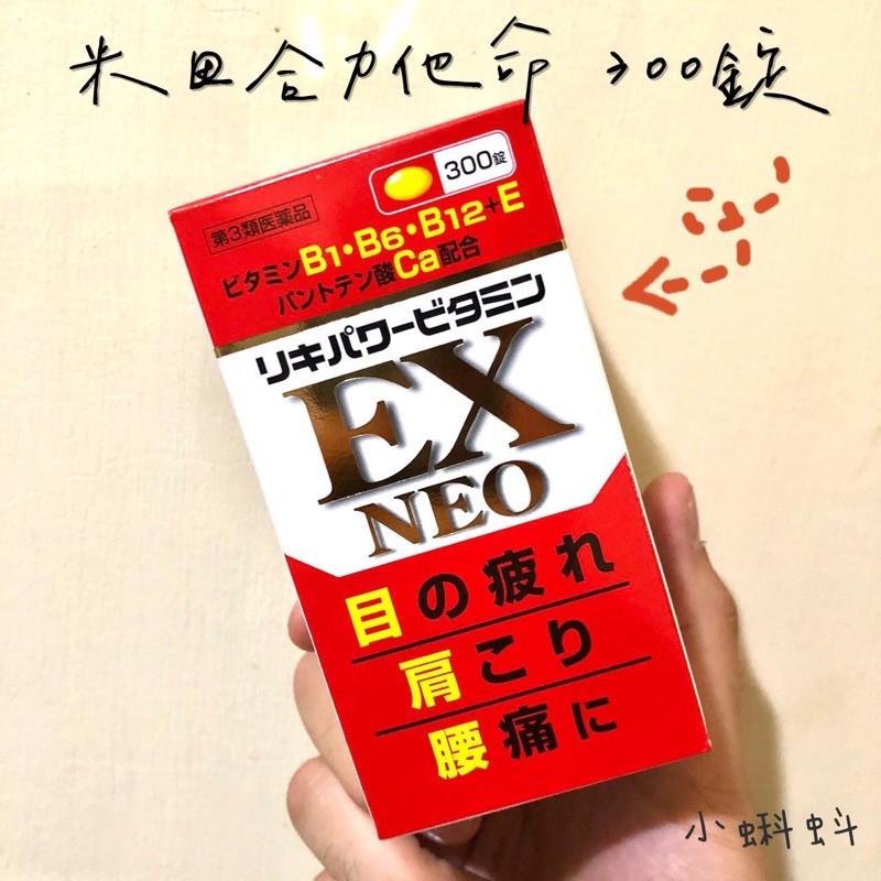 🐸現貨‼️米田 合利他命 EX NEO 300錠