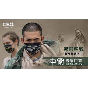 【中衛】軍綠迷彩 酷黑迷彩 醫療口罩  現貨 快速出貨【向上中西藥局】
