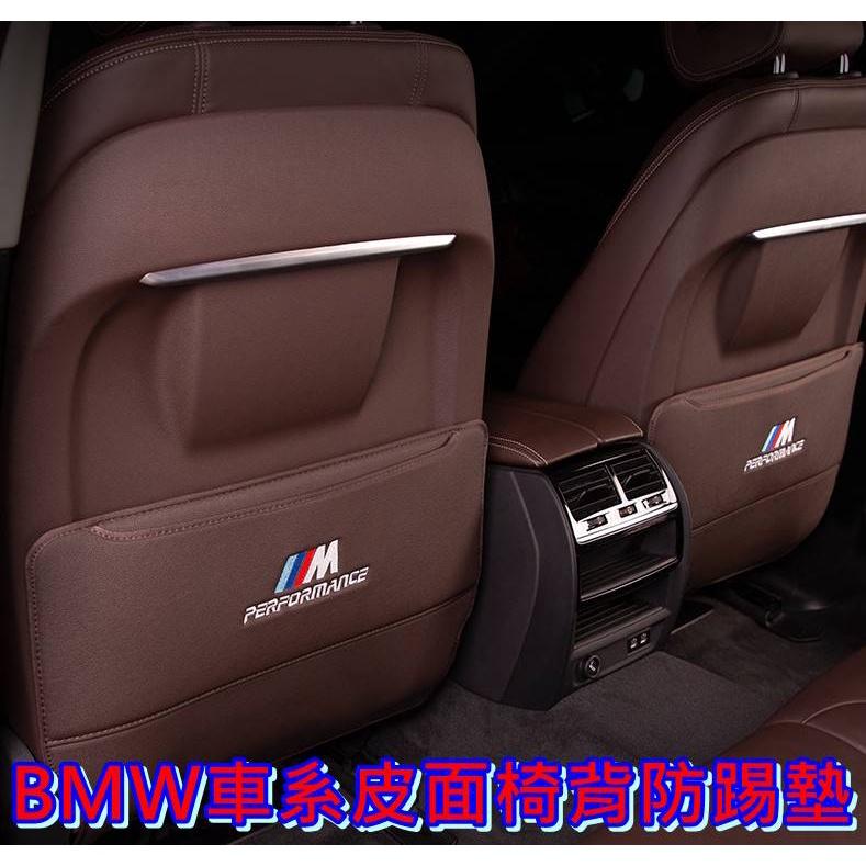 【五金先生】 BMW F10 F30 G20 G30 X5 X6 X3 X4 座椅椅背 防踢墊 椅背防踢 G20330I