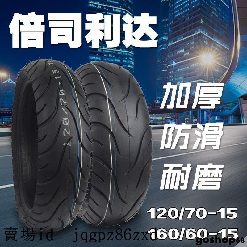 現貨免運胎 機車胎 加厚外胎 踏板摩托車輪胎真空胎160 130 60 13 150 120 70 12 15寸前后輪胎