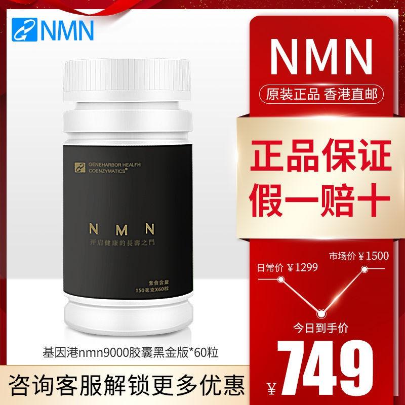 【CC代購店】基因港NMN9000黑金版煙酰胺單核苷酸基因補充港NAD+高純度香港