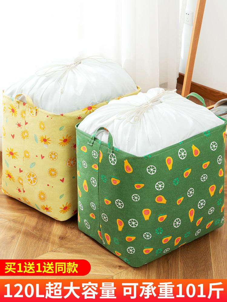 超大的巨能裝被子收納袋子大容量家用大號衣物打包搬家衣服整理袋