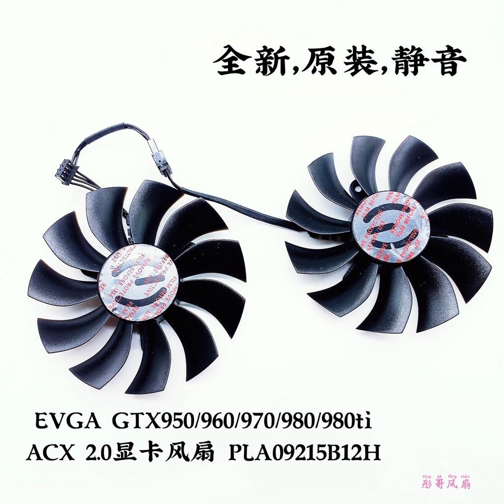 推荐 EVGA GTX950\/960\/970\/980\/980ti ACX 2.0顯卡風扇 PLA09215B12