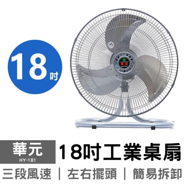 [免運費]  華元 18吋工業桌扇 HY-181 電風扇 涼風扇 工業扇 左右擺頭 台灣製