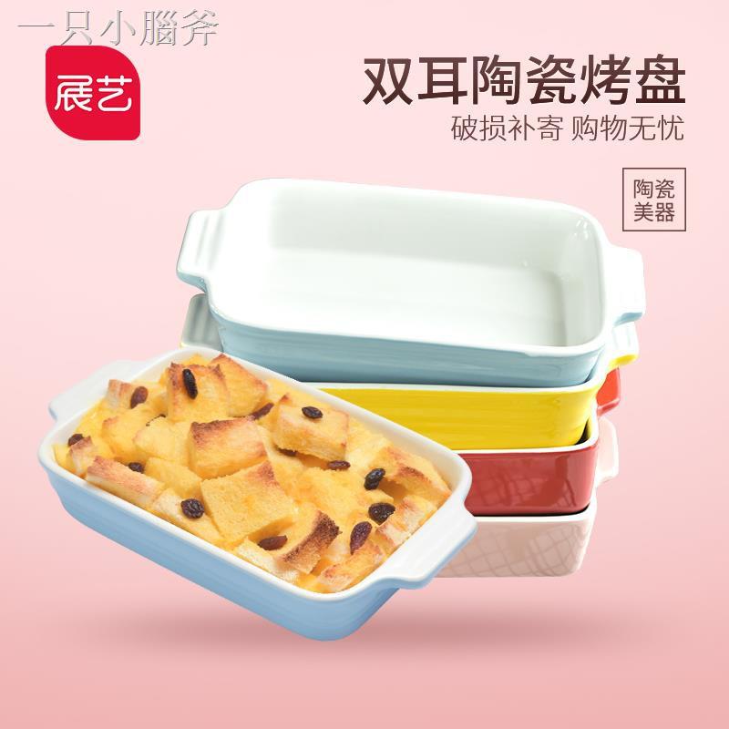 ✢❉展藝陶瓷烤盤芝士焗飯盤微波爐雙耳盤子烤箱專用餐具烤碗家用烘焙