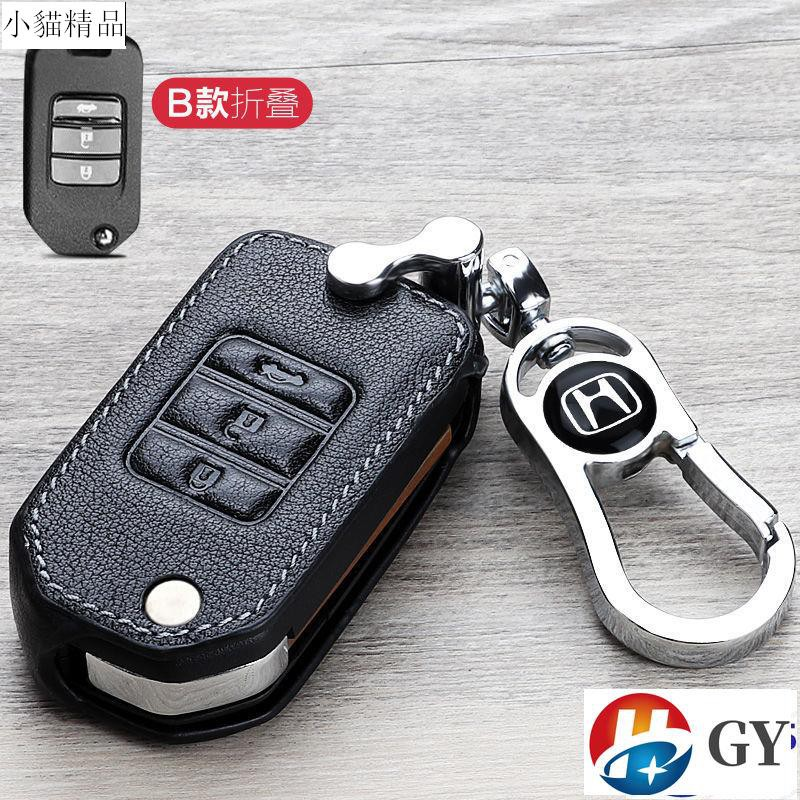 Honda本田鑰匙包皮套扣圈CRV5 CRV5.5  CRV 5代 5.5代保護殼fit city歡迎光臨小貓配件