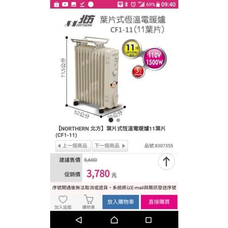北方-電暖器 CF1-11(11葉片)