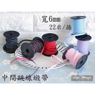 6mm 1捲 22米 多色可選 中間跳線緞帶 韓國款式 包裝繩 跳線緞帶 包裝緞帶 虛線緞帶 紙盒裝飾繩 桃園市