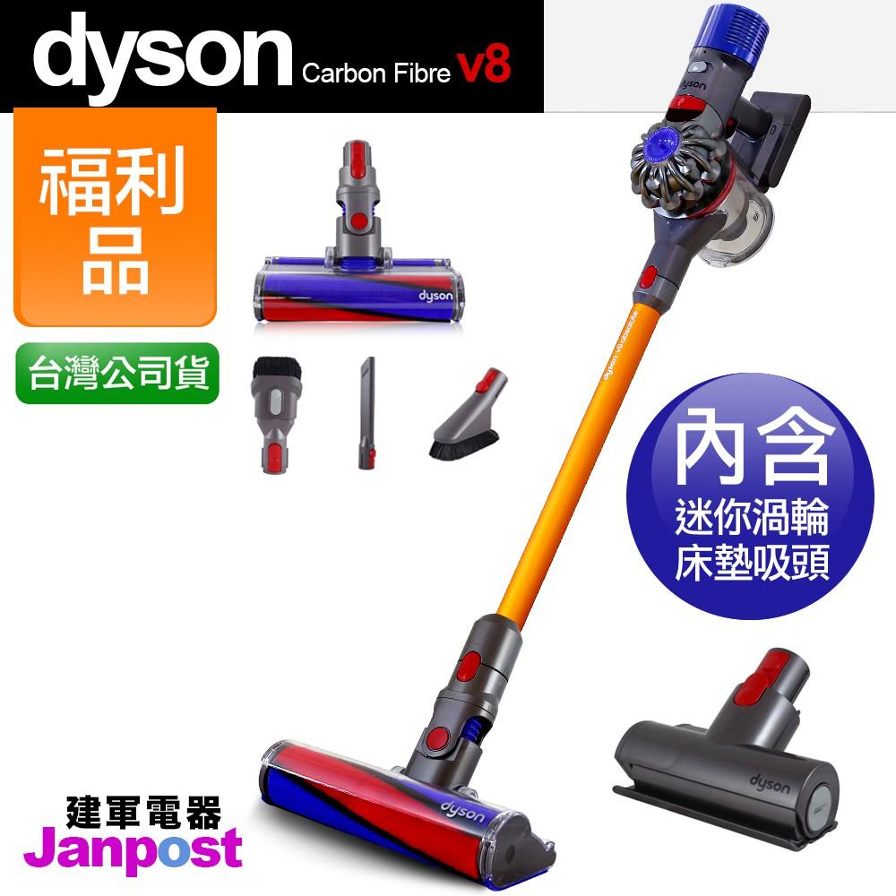 [福利品]台灣公司貨 Dyson 戴森 V8 SV10E Carbon fluffy 無線吸塵器 吸力比V10大 一年保