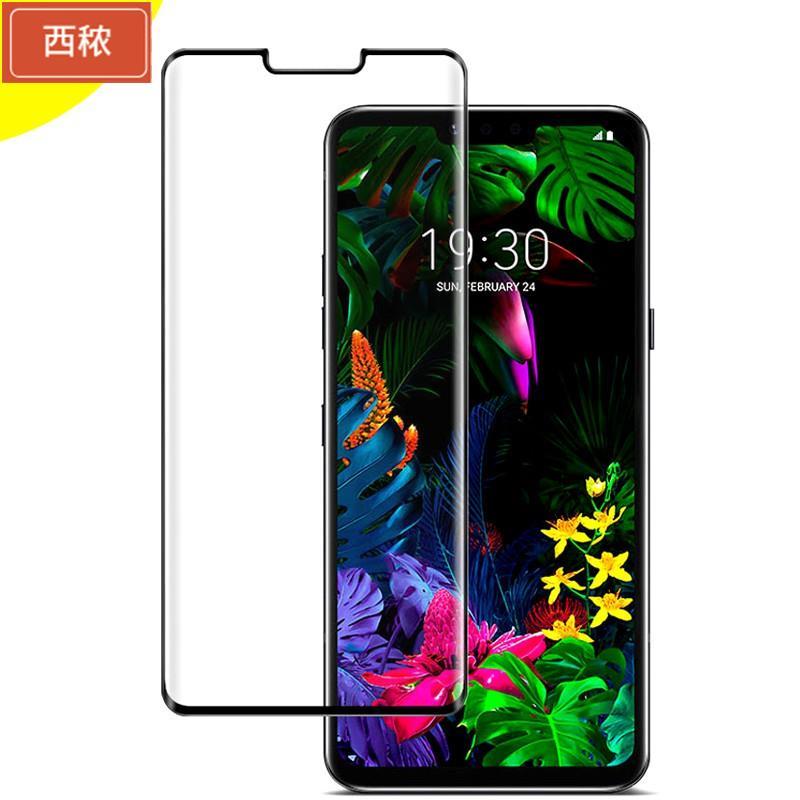 【现货免運】手機保護貼 玻璃貼 0520#imak LG G8 ThinQ手機貼膜全屏覆蓋3D曲面防爆鋼化玻璃高🔥西秾