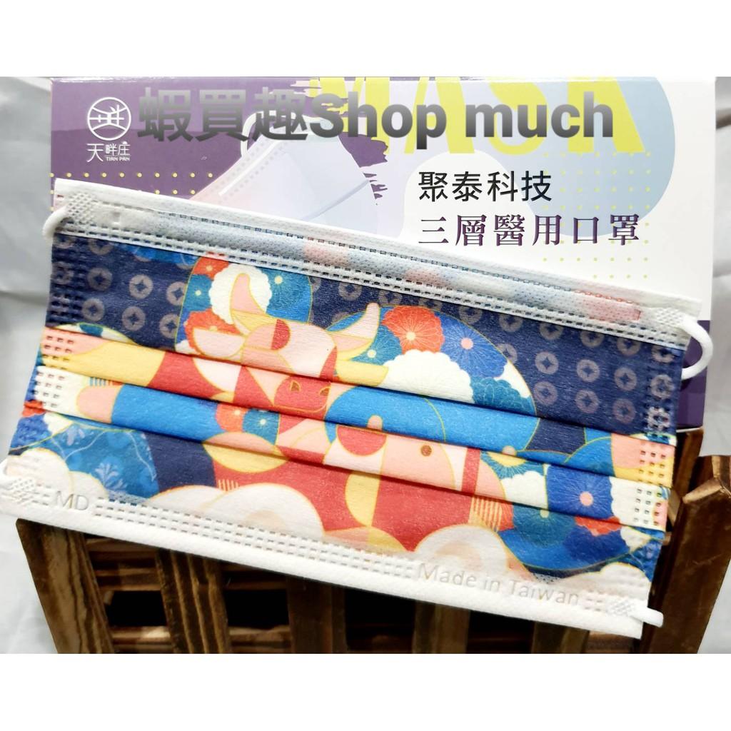 💯台灣製現貨(MD雙鋼印) 聚泰 幾何開運牛 成人醫用平面口罩
