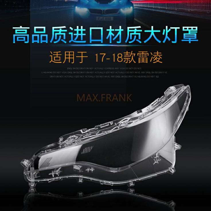 適用於17-18款豐田雷凌大燈燈罩  前照燈面罩 透明燈罩Toyota Levin 大燈罩燈殼