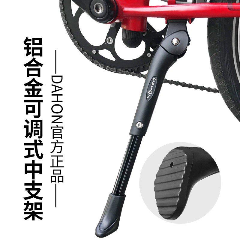 【現貨速發】DAHON大行自行車腳撐山地車中支架P8支撐K3PLUS停車架S18腳架配件