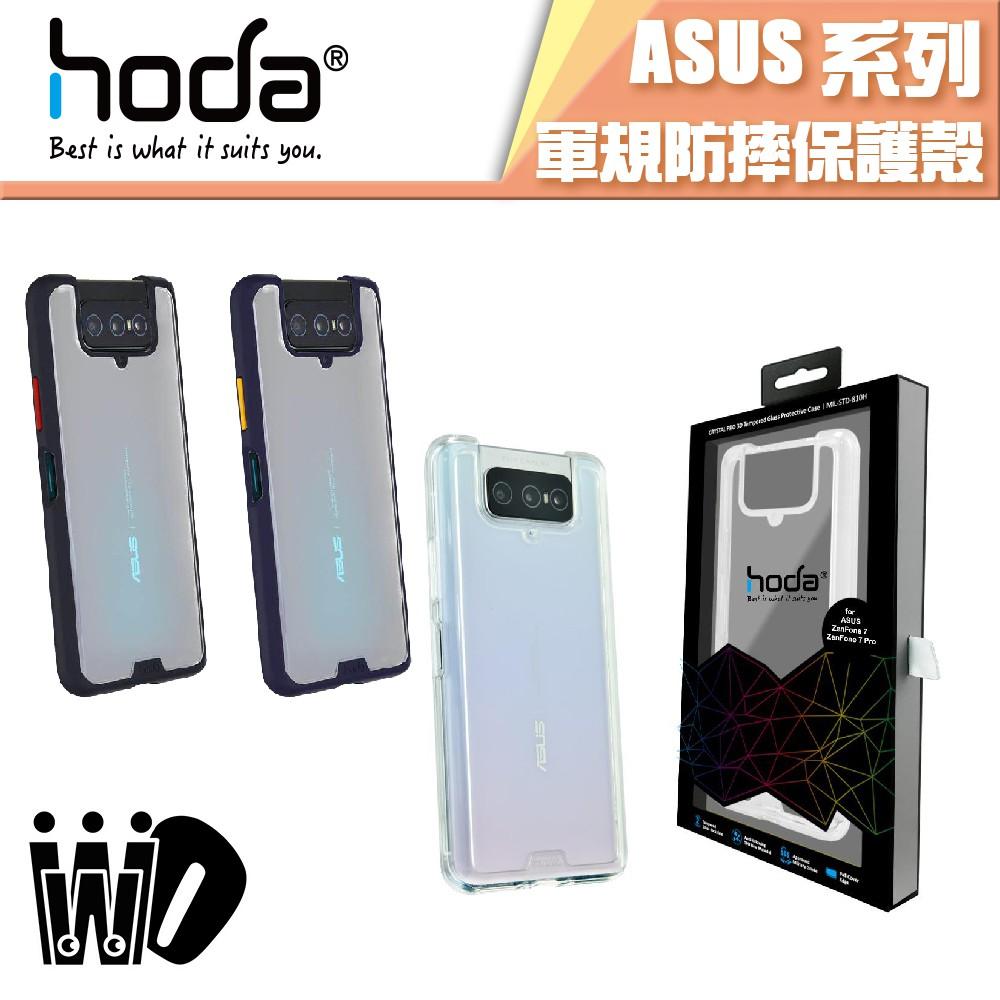 hoda ASUS 華碩 ZenFone 8 Flip 7 7Pro 6 柔石軍規防摔保護殼