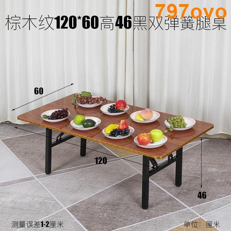 (爆款)簡易折疊餐桌長方形 家用 折疊桌 飯桌 桌子 簡約 吃飯 出租屋 小