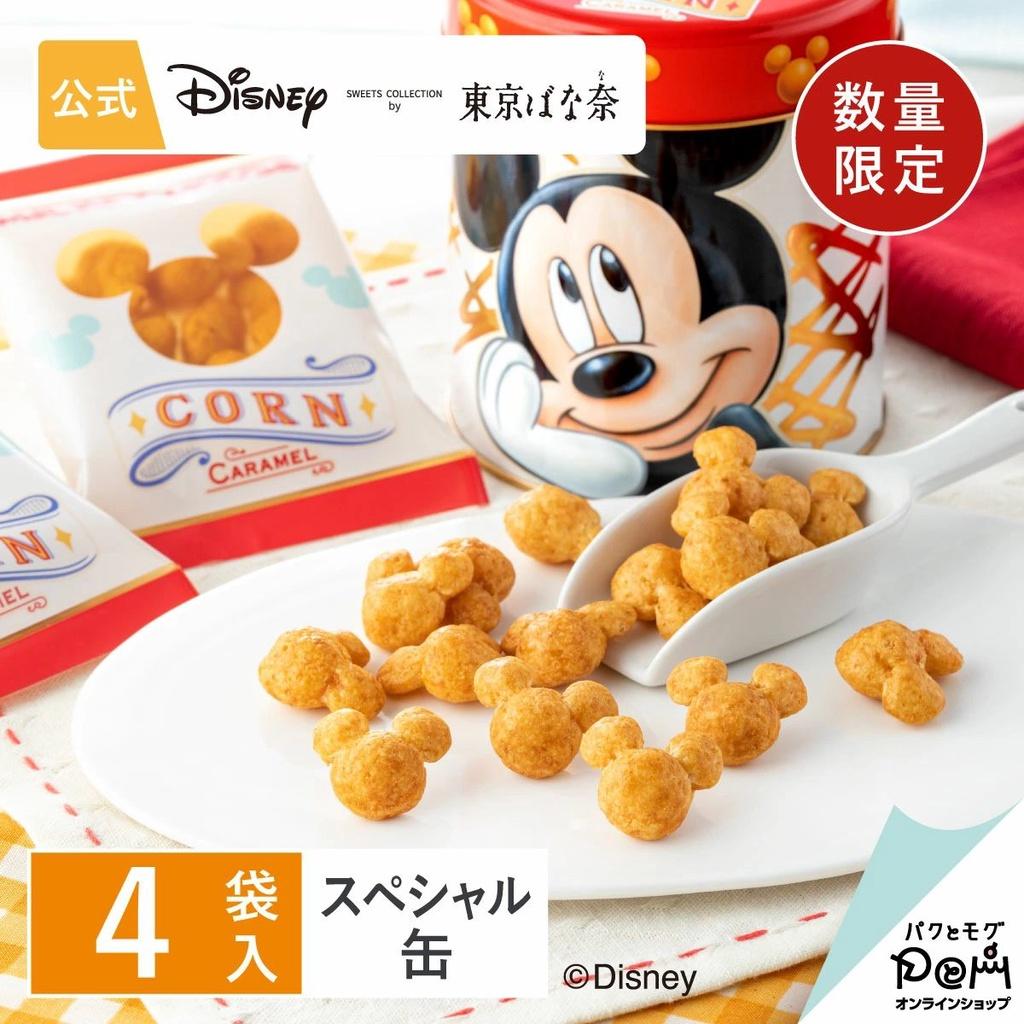東京芭娜娜3D米奇爆米花限定款伴手禮現貨附袋子Banana x Disney