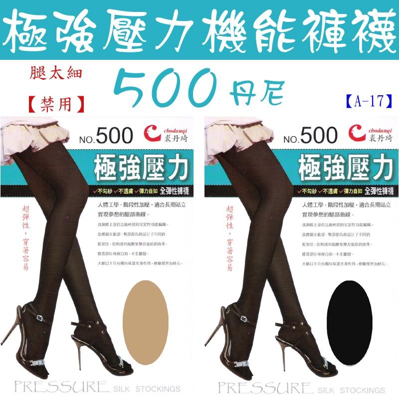 500丹尼壓力褲襪.不透膚(非醫療襪材質)  壓力連褲襪.絲襪連褲襪560d460d400d=豆豆襪子A17