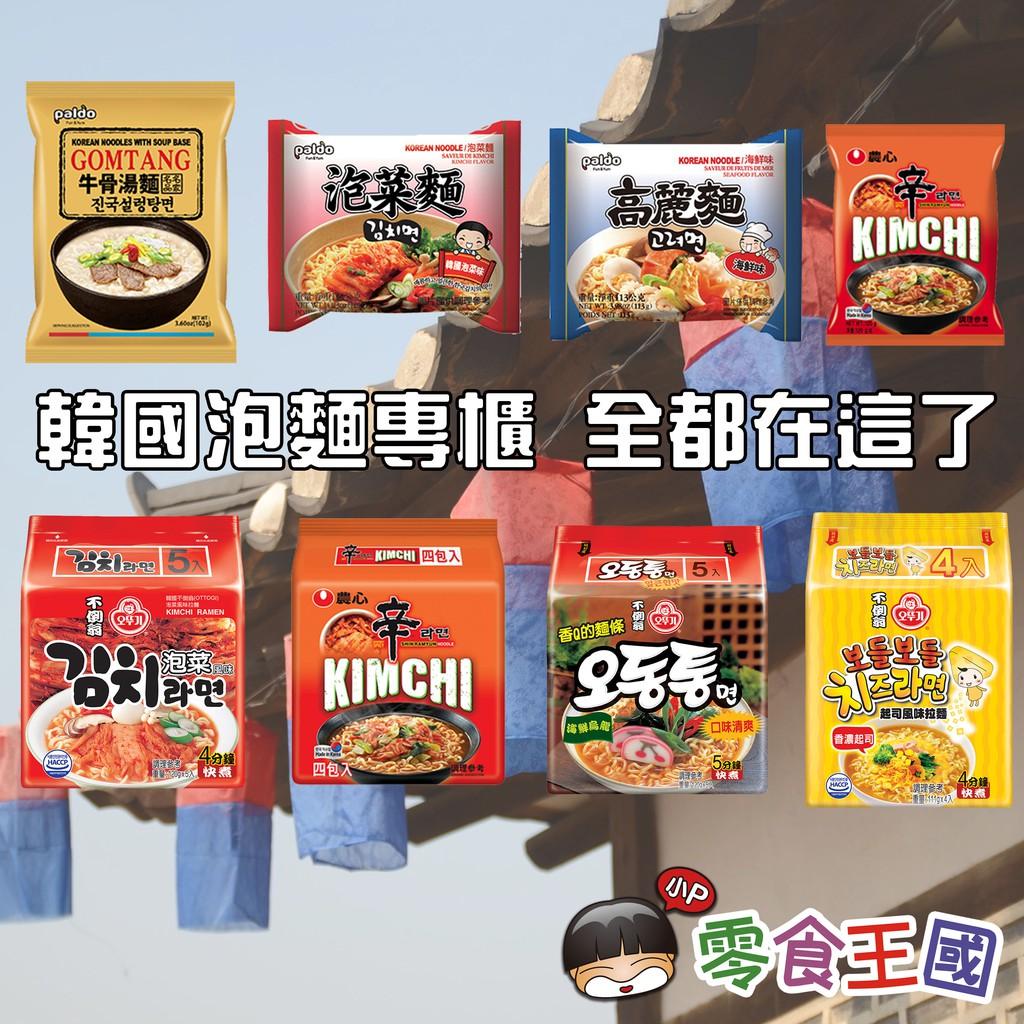 【團購價】韓國泡麵系列-不倒翁海鮮烏龍、泡菜拉麵、起司拉麵 農心 Paldo八道 -現貨 拉麵 24h快速出貨