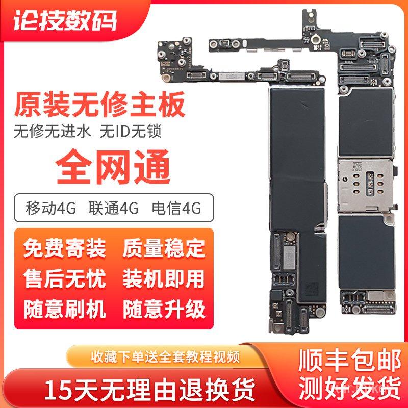 適用蘋果6主機板iphone7 6s 6sp 8代 7p 8Plus原裝拆機手機無修主機板數碼科技【有限公司】