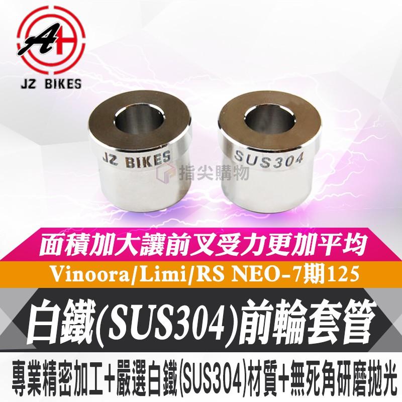 傑能 白鐵 前輪套管 套筒 套桶 適用 Vinoora Limi RS NEO-7期 125 單顆入 精密加工 拋光