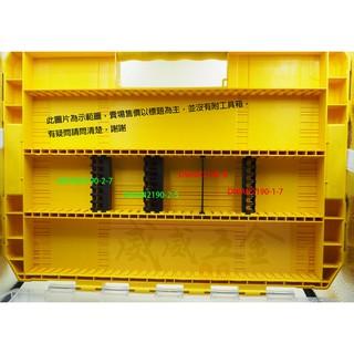 【威威五金】隔板賣場】美國 DEWALT 得偉 大型堆疊收納盒 手提零件盒 手提工具箱 DWAN2190XL 用隔版 高雄市