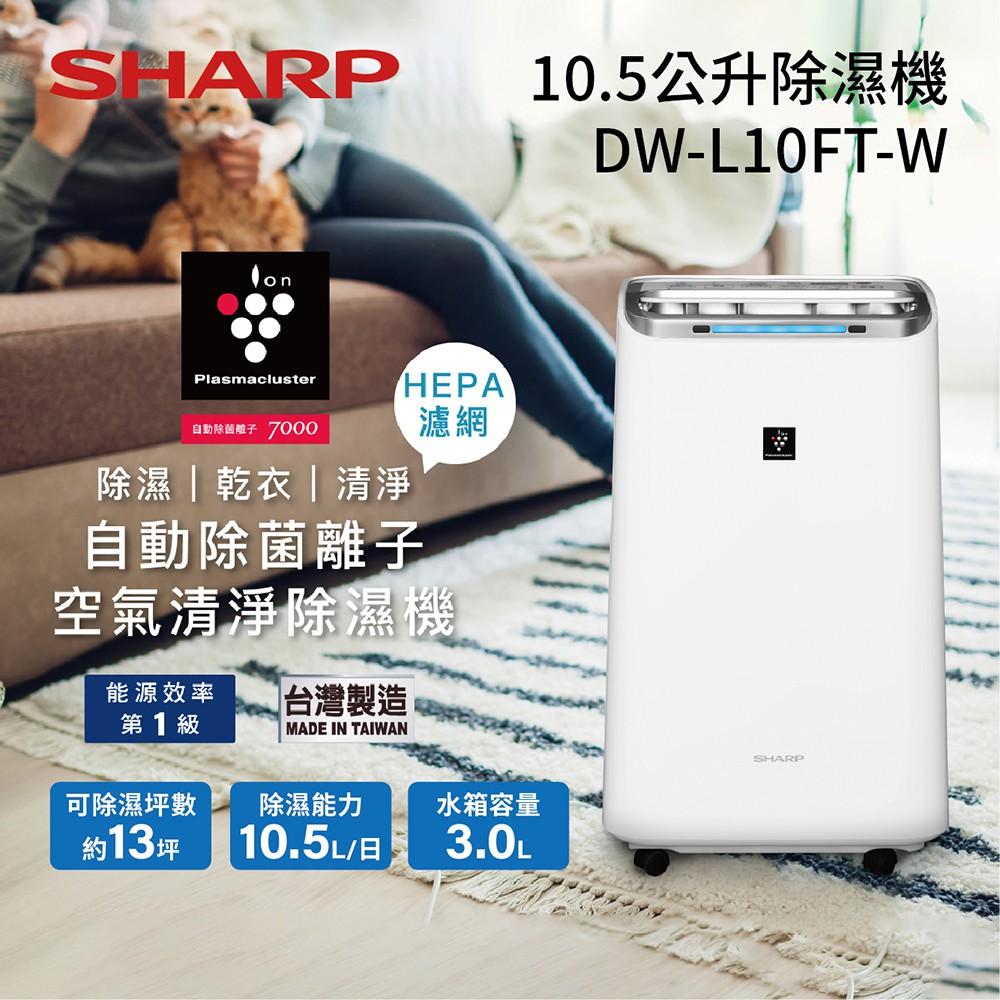 SHARP 夏普 10.5L 自動除菌離子 空氣清淨除濕機 DW-L10FT-W