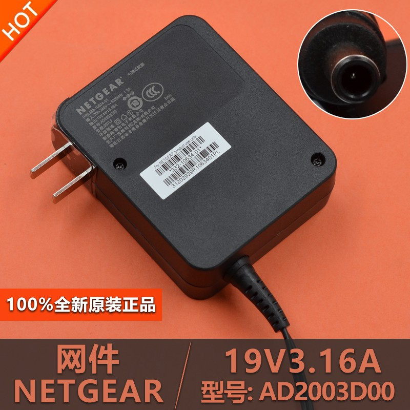 全新原裝NETGEAR網件R8500/R9000/RAX80/120電源適配器線19V3.160