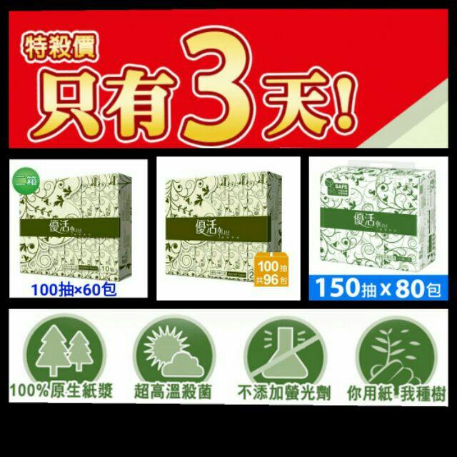免運 優活 Livi 抽取式衛生紙 100抽×60包 100抽×96包 150抽×80包 箱購
