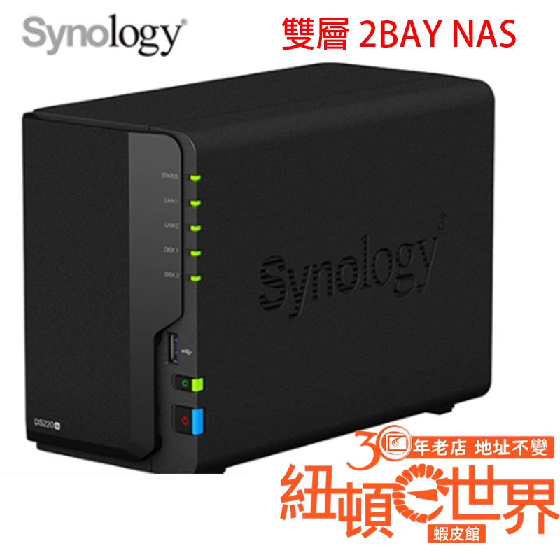 Synology 群暉 DiskStation DS220+ 2Bay 二層 雙層 NAS 網路儲存伺服器