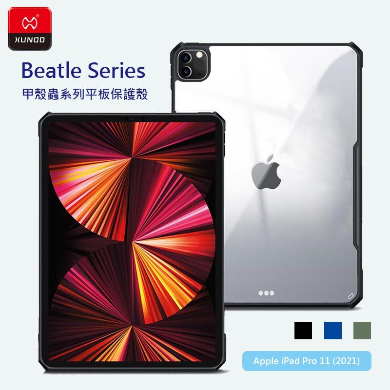 蘋果 Apple iPad Pro 11 (2021) A2377 A2459 訊迪XUNDD甲殼蟲系列耐衝擊平板保護套