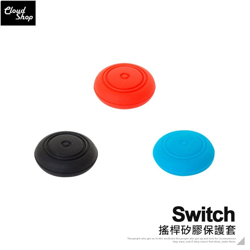 Nintendo Switch 圈圈搖桿 矽膠保護套 NS任天堂 遊戲搖桿套 操作搖桿套 保護帽 按鈕帽 套 K38A4