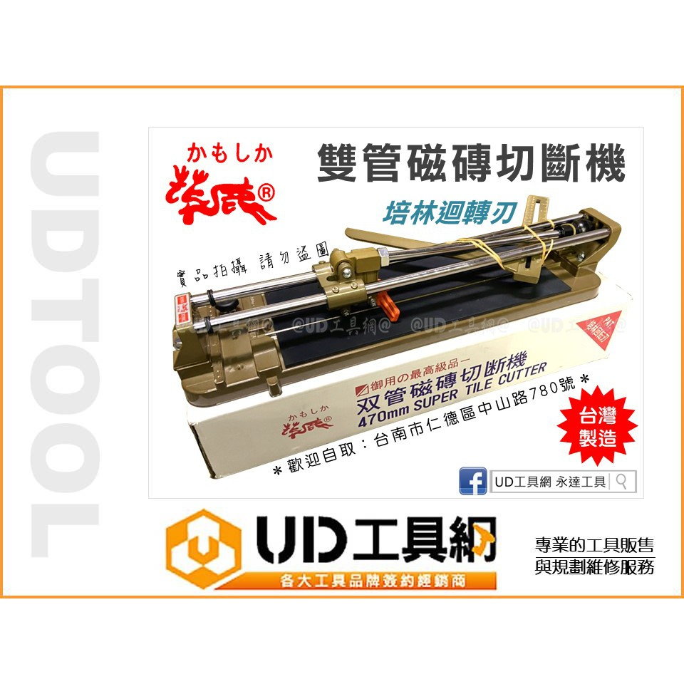 @UD工具網@台灣製 雙管磁磚切斷機 花鹿雙管磁磚切割機 470mm 太裕切台 磁磚切台 培林迴轉刃 切割機 切斷機