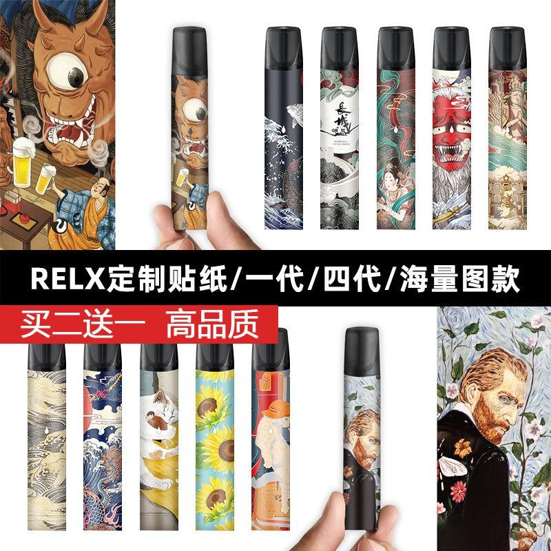 【relx保護套】 Relx銳刻一代專用貼紙Yueke悅克保護套貼膜防刮悅客煙桿貼紙磨砂