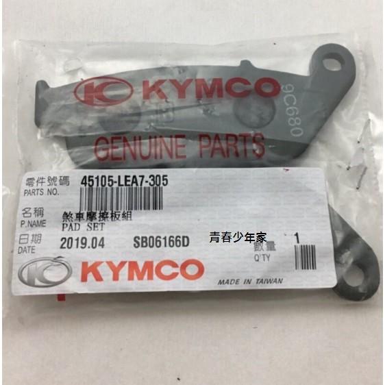 《青春少年家》KYMCO 光陽 原廠 LEA7 煞車來令片 煞車皮 碟煞皮 油壓皮 雷霆S 125 150 頂客300