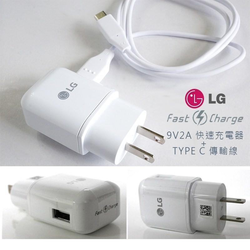 LG 快速 充電組V30+ V20 G4 G5 G7 G6旅充頭 充電頭9V-1.8A 充電器Type-C充電線 傳輸線