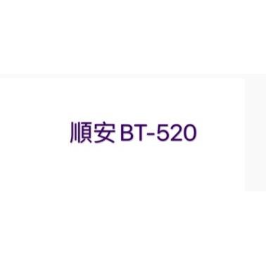 順安 BT-520 遙控器 捲門遙控器