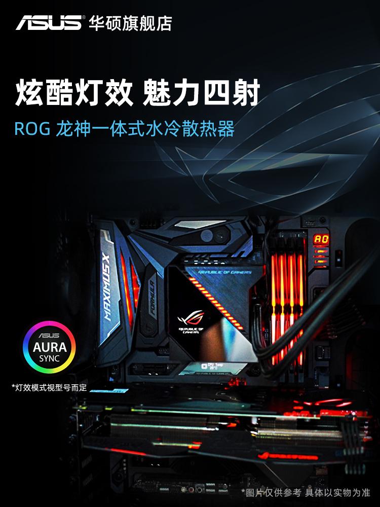 ROG RTX3080/3090顯卡電競主機i9 10900K太陽神玩家國度電腦整機桌上型電腦華碩主機殼遊戲水冷DIY組