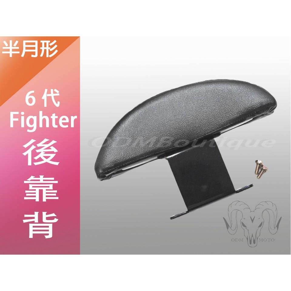 【ODM】6代 Fighter 後靠背 小饅頭 半月形 Fighter 靠背 鐵架 扶手 戰將6代 後靠墊 後腰靠