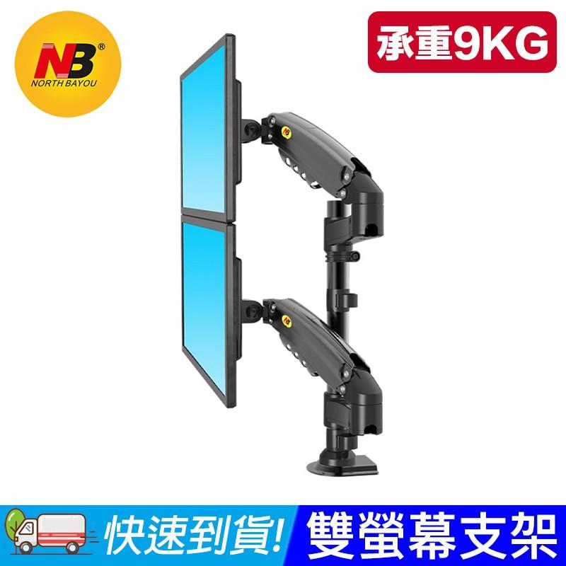 NB H160 17-27吋 桌上型氣壓式手臂雙螢幕支架 承重9KG (10-302)